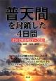 普天間を封鎖した4日間 2012年9月27~30日