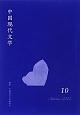 中国現代文学 (10)