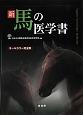 新・馬の医学書<オールカラー完全版>
