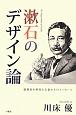 漱石のデザイン論 建築家を夢見た文豪からのメッセージ