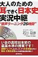"""大人のための耳できく日本史 実況中継 """"音声ラーニング26時間"""""""
