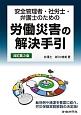 安全管理者・社労士・弁護士のための労働災害の解決手引<改訂第3版>