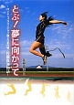とぶ!夢に向かって ロンドンパラリンピック陸上日本代表・佐藤真海物語