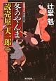 冬のやんま 読売屋天一郎2