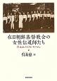 在日朝鮮基督教会の女性伝道師たち 77人のバイブル・ウーマン