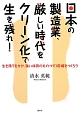 日本の製造業、厳しい時代をクリーン化で生き残れ! 生き残りをかけ、強い体質のものづくり現場をつくろう