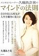 メンタルトレーナー久瑠あさ美のマインドの法則 自分を信じる勇気が人生を劇的に変える!
