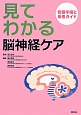 見てわかる 脳神経ケア 看護手順と疾患ガイド