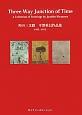 時の三叉路 平澤重信作品集 1992-2012