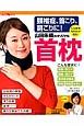 頸椎症、首こり、肩こりに! 山田朱織のオリジナル首枕 人気整形外科医が開発!