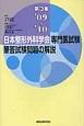 日本整形外科学会 専門医試験 筆答試験問題の解説 2009-2010 (3)