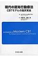 現代の認知行動療法 CBTモデルの臨床実践
