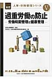 人事・労務管理シリーズ<全訂> 過重労働の防止 労働時間管理と健康管理 (5)