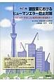 建設業におけるヒューマンエラー防止対策<改訂版> HEART手法による原因分析と対策樹立