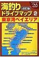 海釣りドライブマップ 東京湾ベイエリア<改訂版> つり人Perfect Fishing Guide MAP (2)