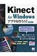 Kinect for Windows アプリを作ろう! Xbox360から始まったKinectセンサーがW