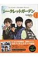 シークレットガーデン フィルムコミック<日本語版> (1)