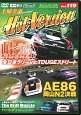 Hot Version AE86 岡山N2決戦 (119)