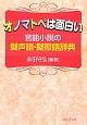 オノマトペは面白い 官能小説の擬声語・擬態語辞典
