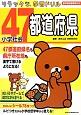 47都道府県 小学社会 リラックマ学習ドリル 新学習指導要領対応