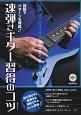 速弾きギター習得のコツ 指版でパターンを確認! CD付き 回り道せずに速弾きを習得できるコツが満載!