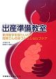 出産準備教室 東洋医学を取りいれた妊婦さんの体づくりとセルフケア