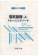 電気基礎(上) トレーニングノート