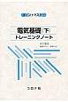 電気基礎(下) トレーニングノート