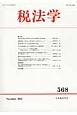 税法学 (568)