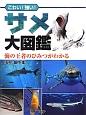 サメ大図鑑 こわい!強い! 海の王者のひみつがわかる