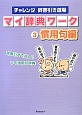 マイ辞典ワーク 慣用句編 チャレンジ辞書引き道場(3)