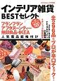インテリア雑貨BESTセレクト MONOQLO特別編集 フランフラン・アフタヌーンティー・無印良品・IKE