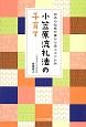小笠原流礼法の子育て 日本の伝統行事から学ぶ十二か月