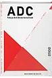 ADC年鑑 2012 Tokyo Art Directors Club