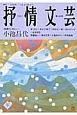 抒情文芸 〈前線インタビュー〉小池昌代 季刊(145)