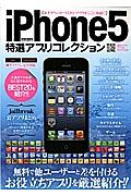 iPhone5特選アプリコレクション