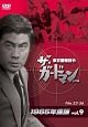 ザ・ガードマン 東京警備指令 1965年版 VOL.9