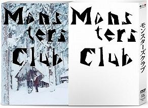 モンスターズクラブ[]