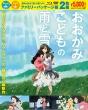 おおかみこどもの雨と雪 Blu-ray+DVD ファミリーパッケージ版
