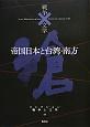 帝国日本と台湾・南方 コレクション戦争と文学18 戦争×文学