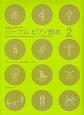 やさしいメソード バーナムピアノ教本 (2)