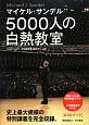 5000人の白熱教室 DVDブック
