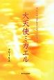 大天使ミカエル スピリチュアルメッセージ集4