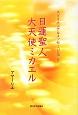 日蓮聖人・大天使ミカエル スピリチュアルメッセージ集8