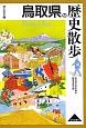 鳥取県の歴史散歩