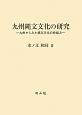 九州縄文文化の研究 九州からみた縄文文化の枠組み