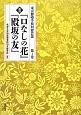 復刻・『口なしの花』『殿坂の友』 東京聾唖学校同窓会誌 (1)