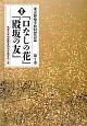 復刻・『口なしの花』『殿坂の友』 東京聾唖学校同窓会誌 (2)