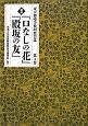 復刻・『口なしの花』『殿坂の友』 東京聾唖学校同窓会誌 (3)