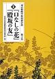 復刻・『口なしの花』『殿坂の友』 東京聾唖学校同窓会誌 (4)